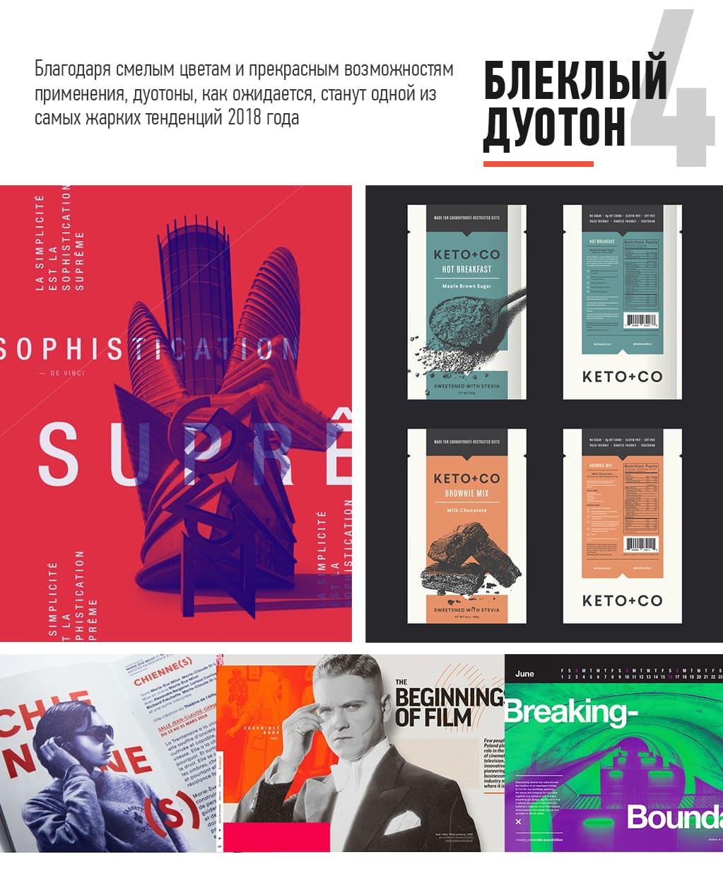 тренды в графическом дизайне 2018 дуотон