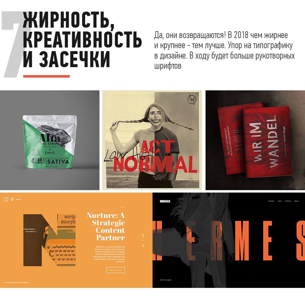 вдохновляющие тренды в дизайне 2018 шрифты