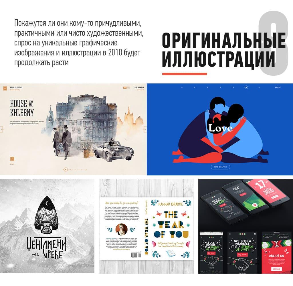 вдохновляющие тренды в дизайне 2018 иллюстрации