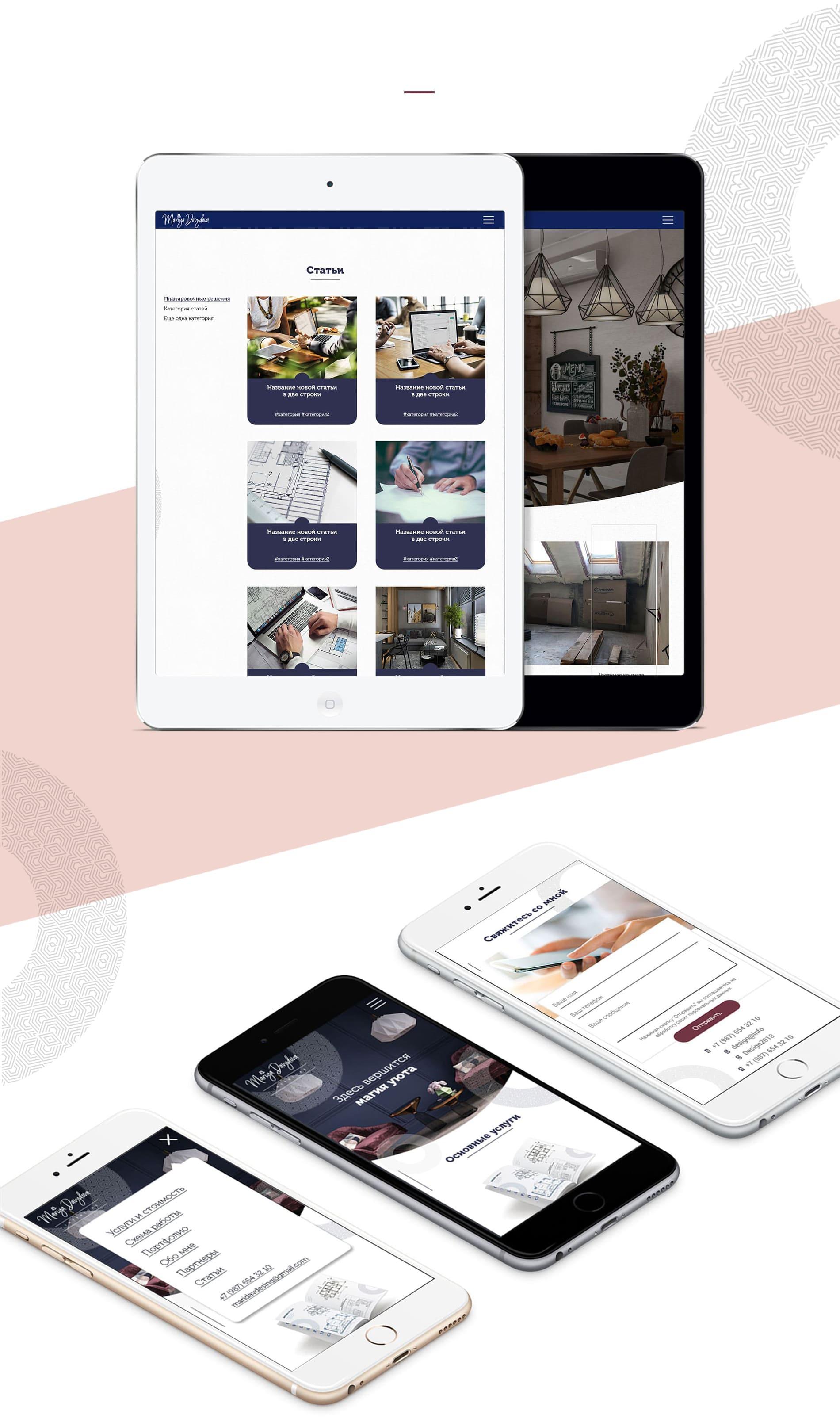 Совздание современного сайта портфолио для дизайнера - адаптив в дизайне