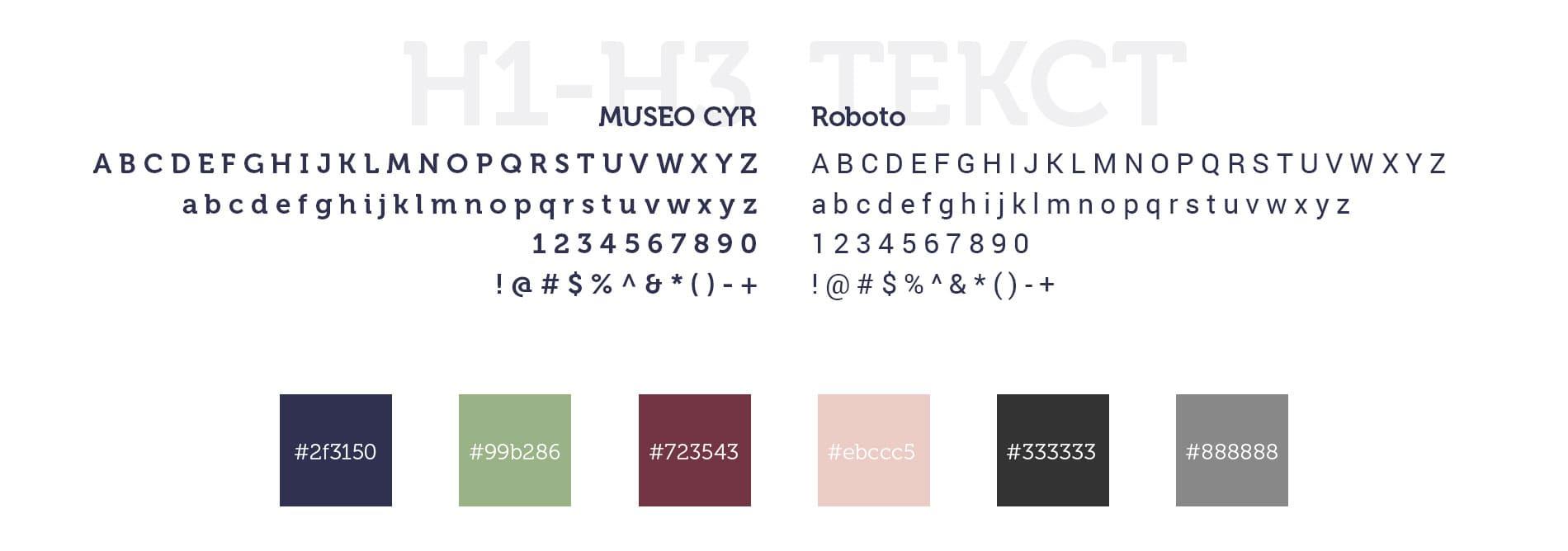 Цветовая гамма современного сайта-портфолио для дизайнера и нтерьеров