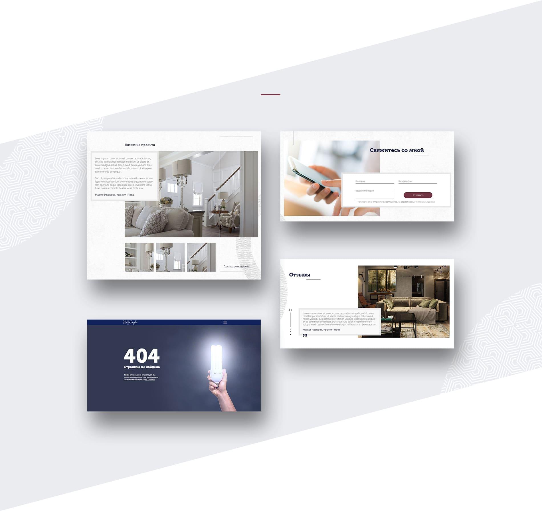 создание сайта - внутренние страницы и UI элементы