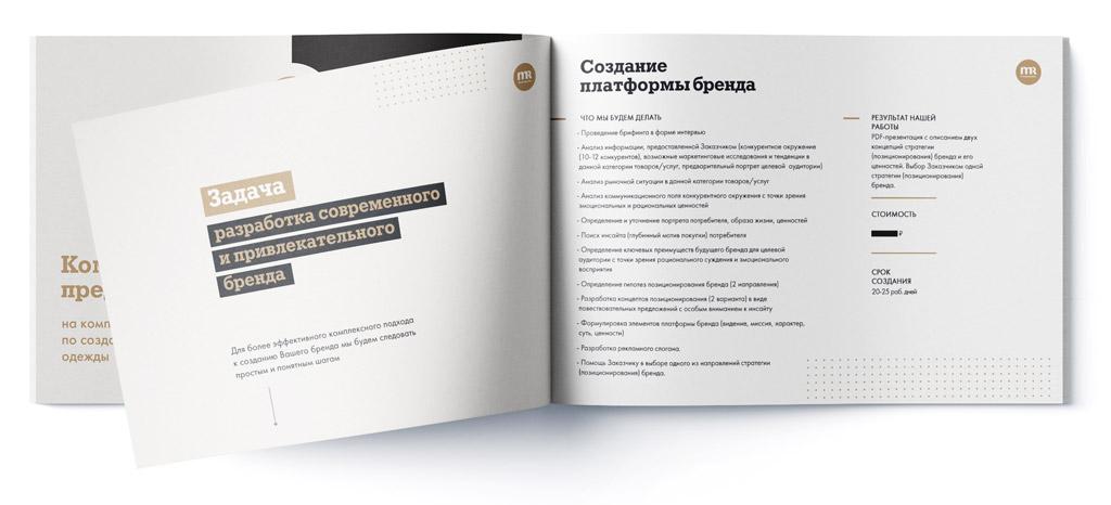 Успешная бизнес презентация коммерческое предложение