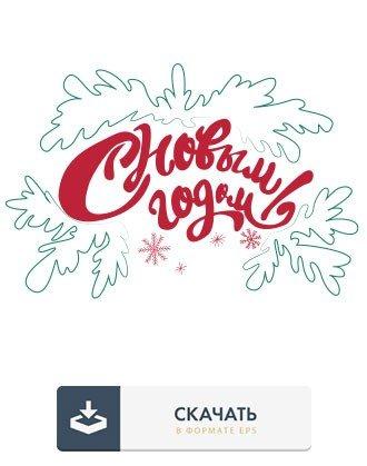 """красивая надпись """"с Новым годом"""" на прозрачном фоне бесплатно"""