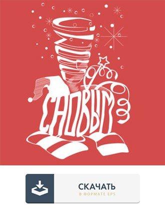 креативная надпись с новым годом скачать бесплатно