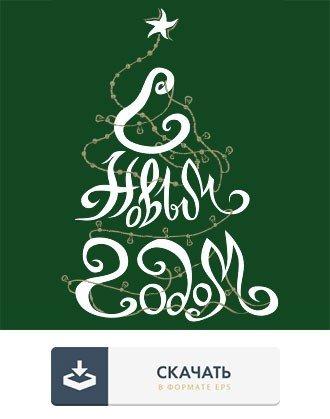 авторская надпись с новым годом елка 2019