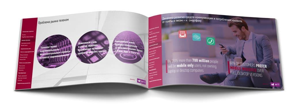 Современный дизайн презентации powerpoint МТТ
