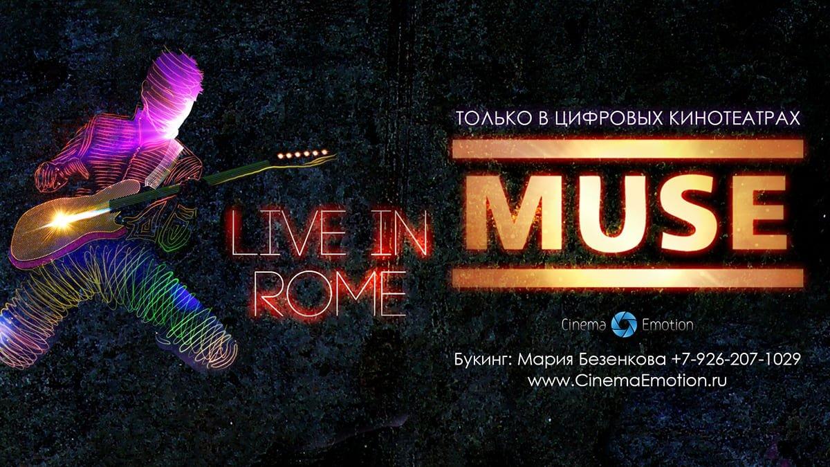 Дизайн постера Muse - горизонтальная версия