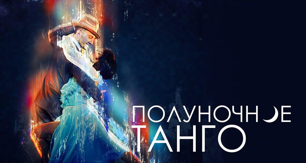 Постер Полуночное танго горизонтальный
