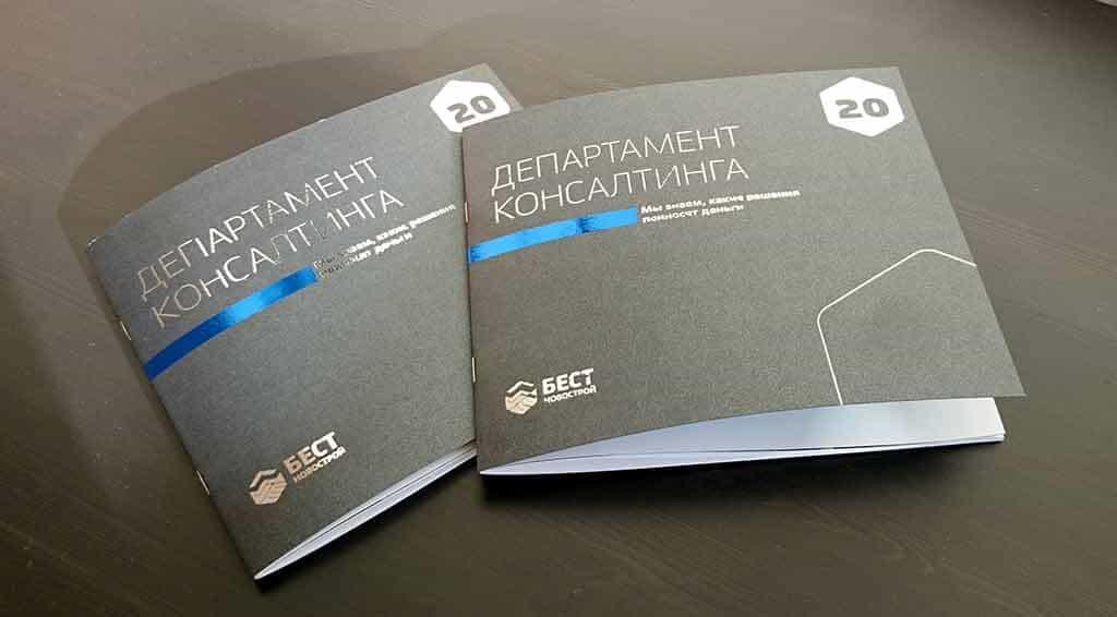 Дизайн рекламного буклета для Бест-Новострой обложка