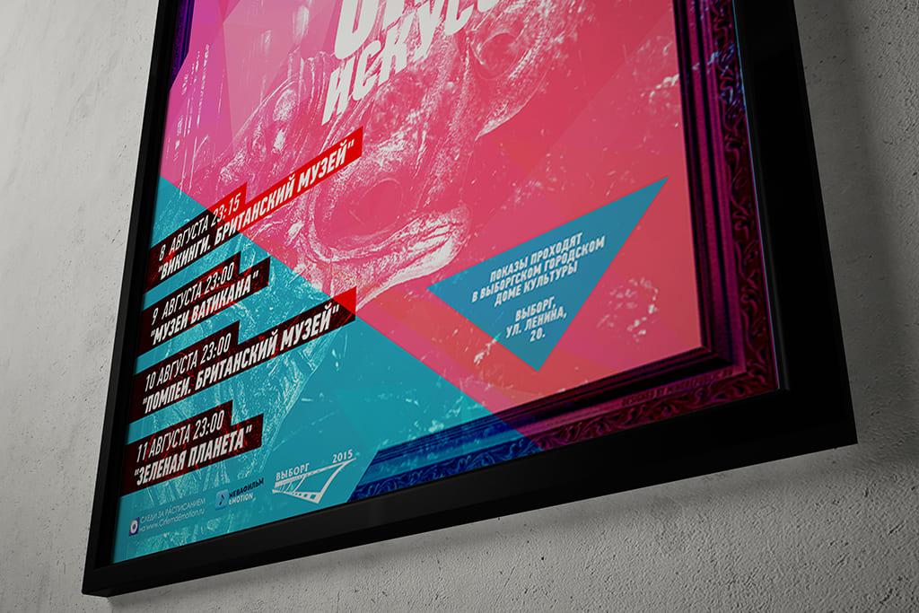 Дизайн креативного постера для Выборга близко