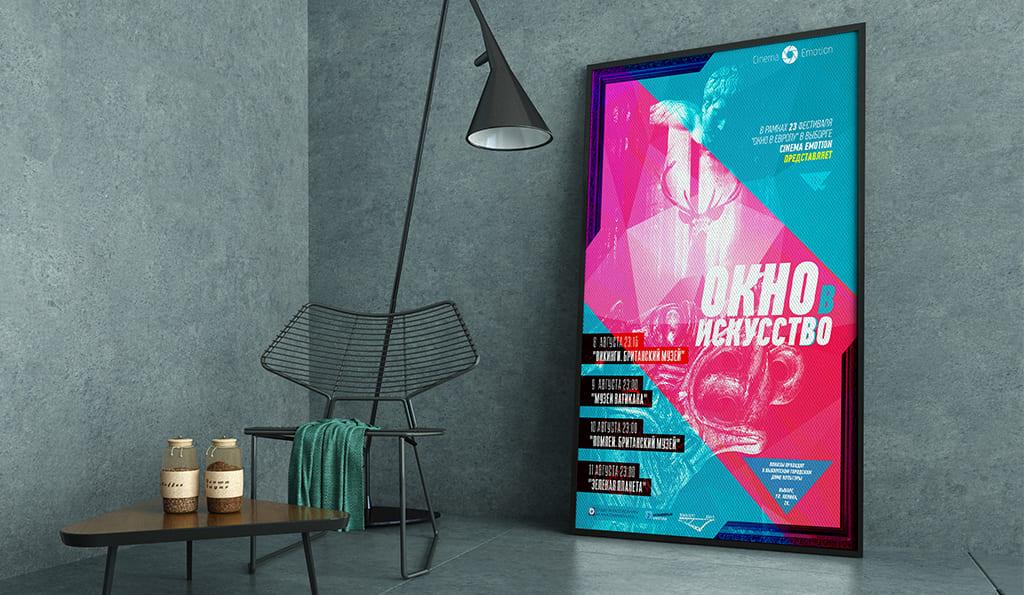 Дизайн креативного постера для Выборга