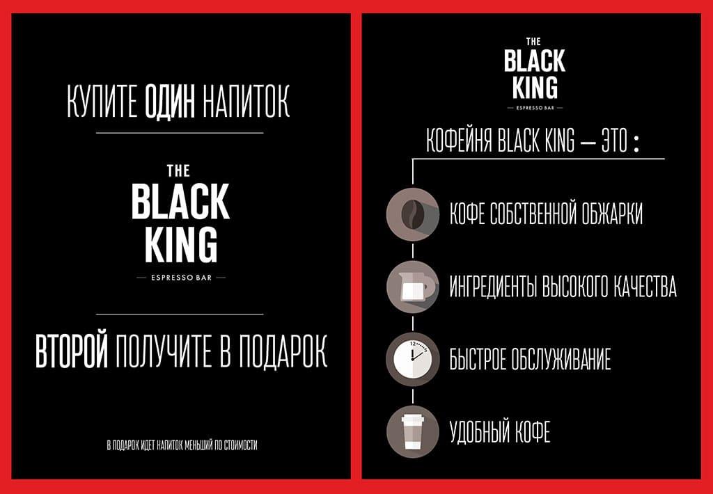 Дизайн меню и создание инфграфики для кофейни Black King