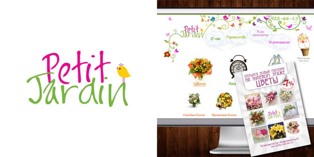 Дизайн логотипа Petit Jardin на сайте
