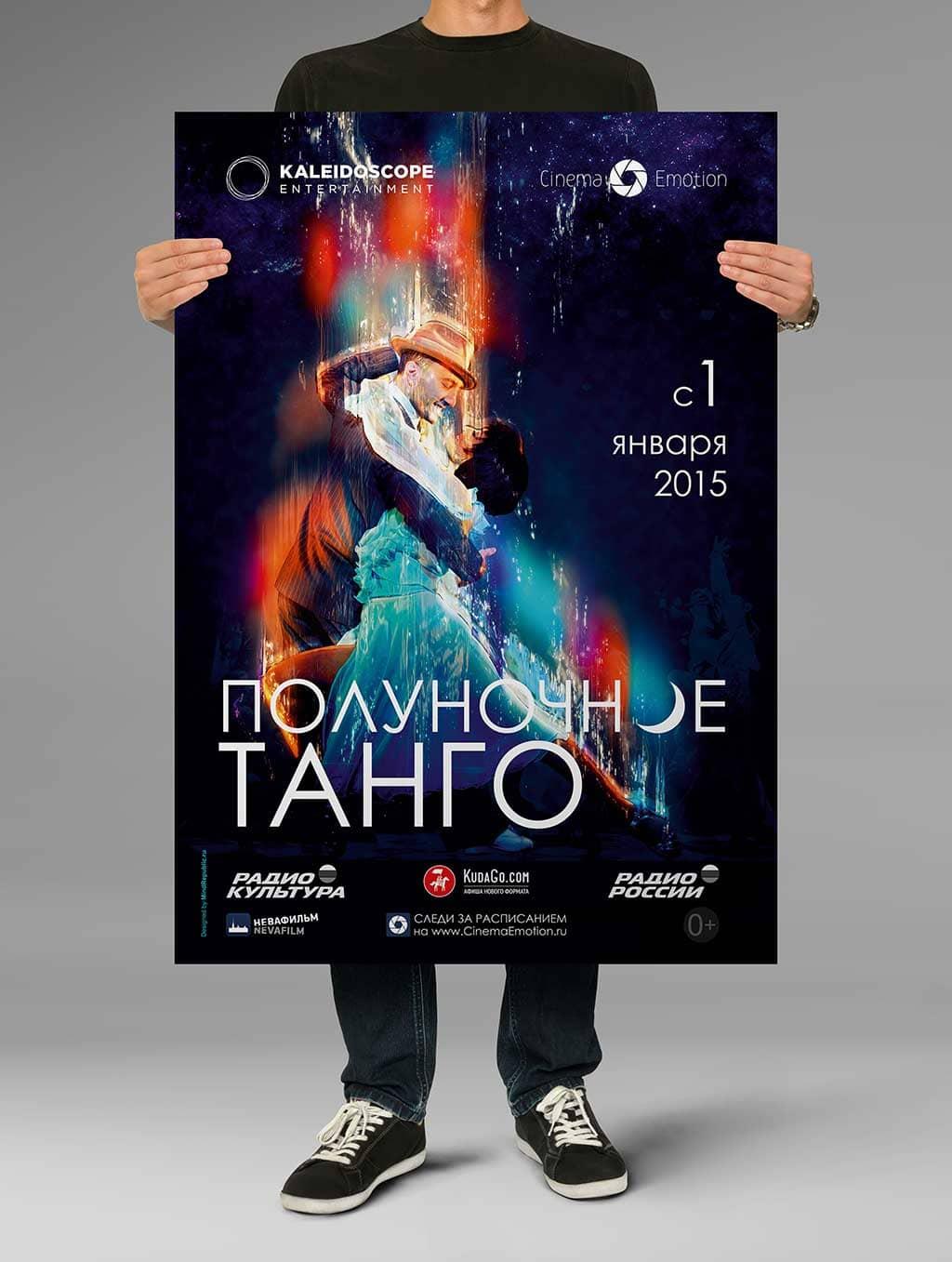 Постер Полуночное танго
