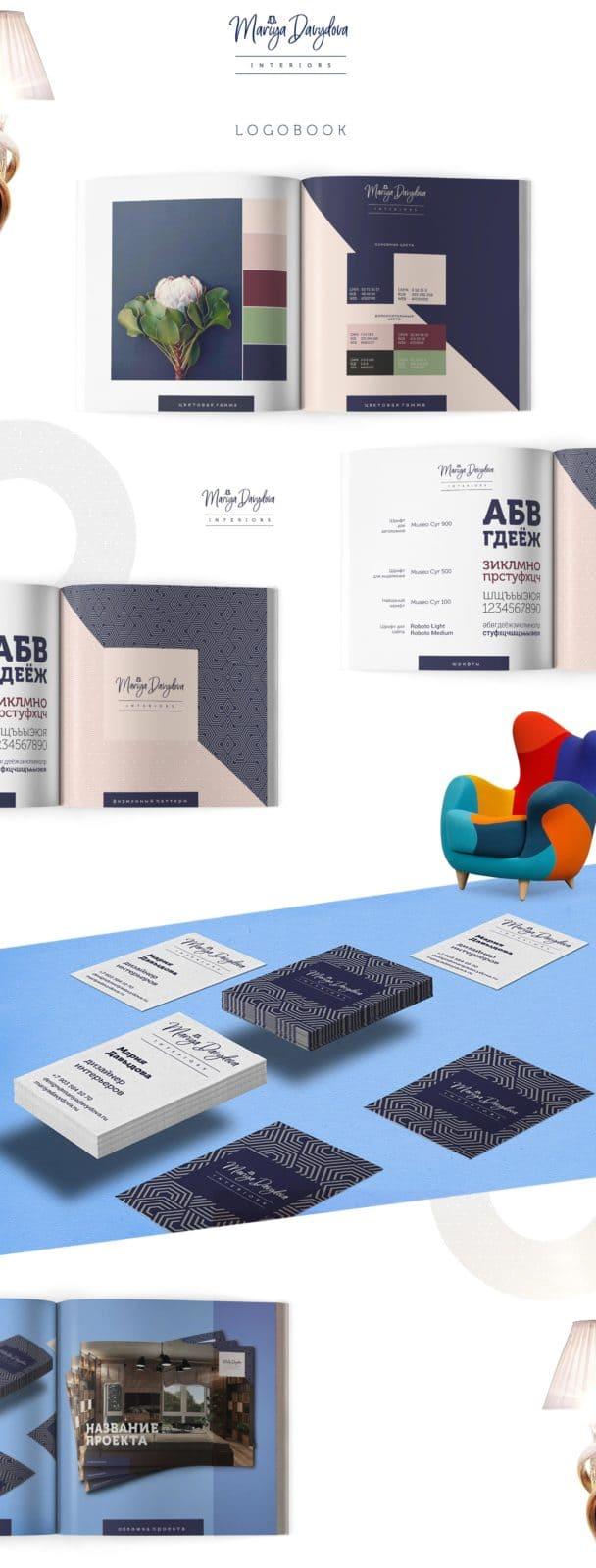 создание логобука (logobook) для дизайнера интерьеров