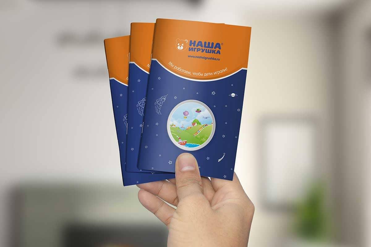 Дизайн буклета Наша игрушка - обложка