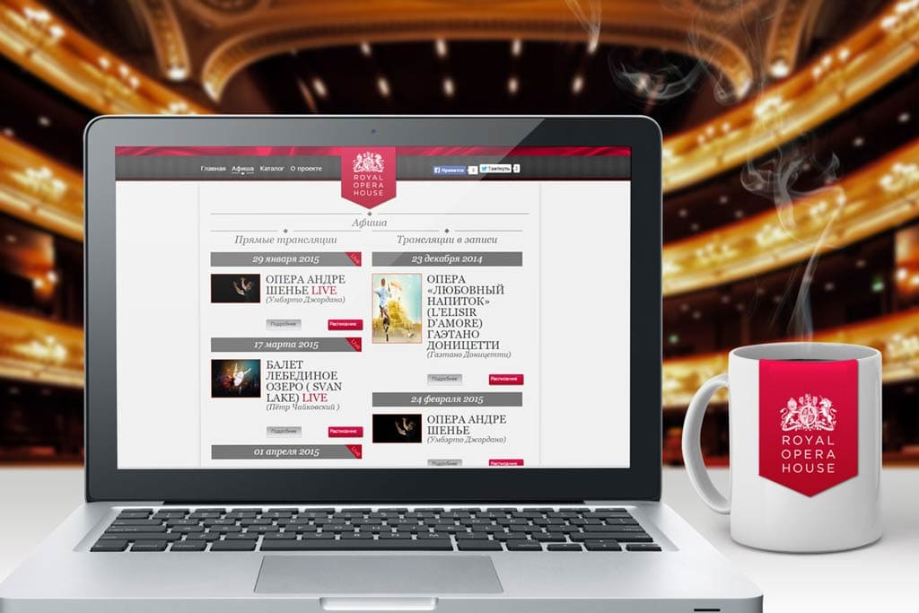 дизайн сайта визитки Royal Opera House
