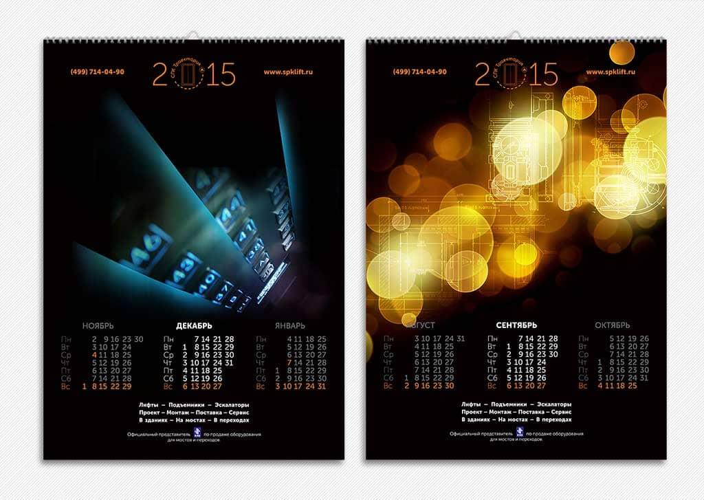 Креативный дизайн перекидного календаря