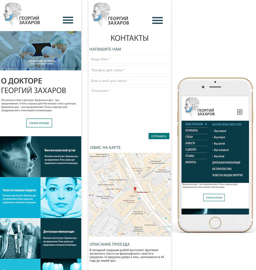 Создание сайта клиники