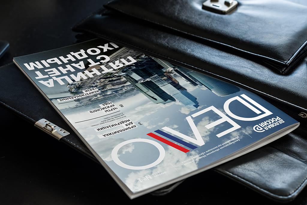 Дизайн обложки и логотипа журнала ДЕЛО - фотография