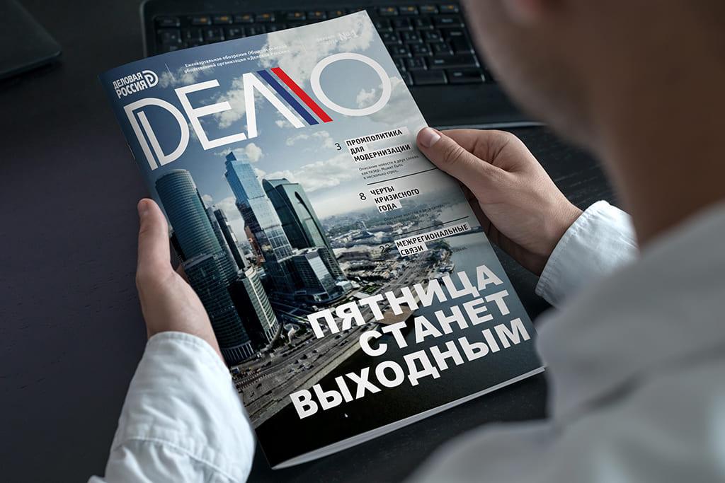Дизайн обложки и логотипа журнала ДЕЛО