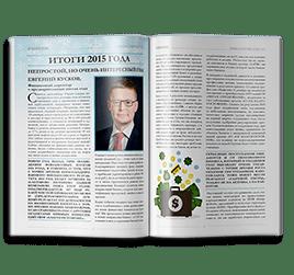 Корпоративный журнал страховой компании