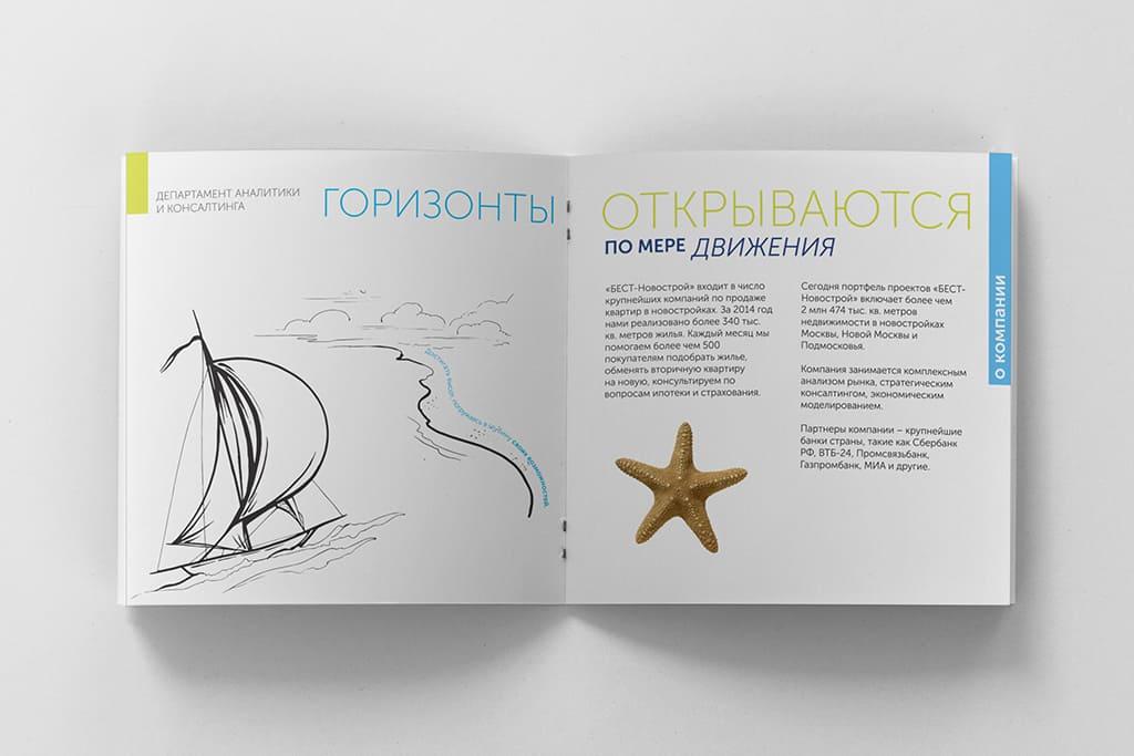 Разработка дизайна буклета Бест Новострой разворот