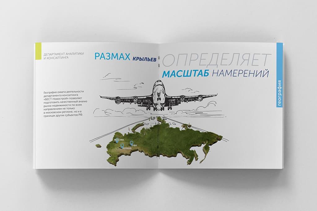 Разработка дизайна буклета иллюстрация