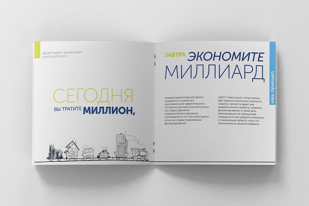 Разработка дизайна буклета с иллюстрациями разворот