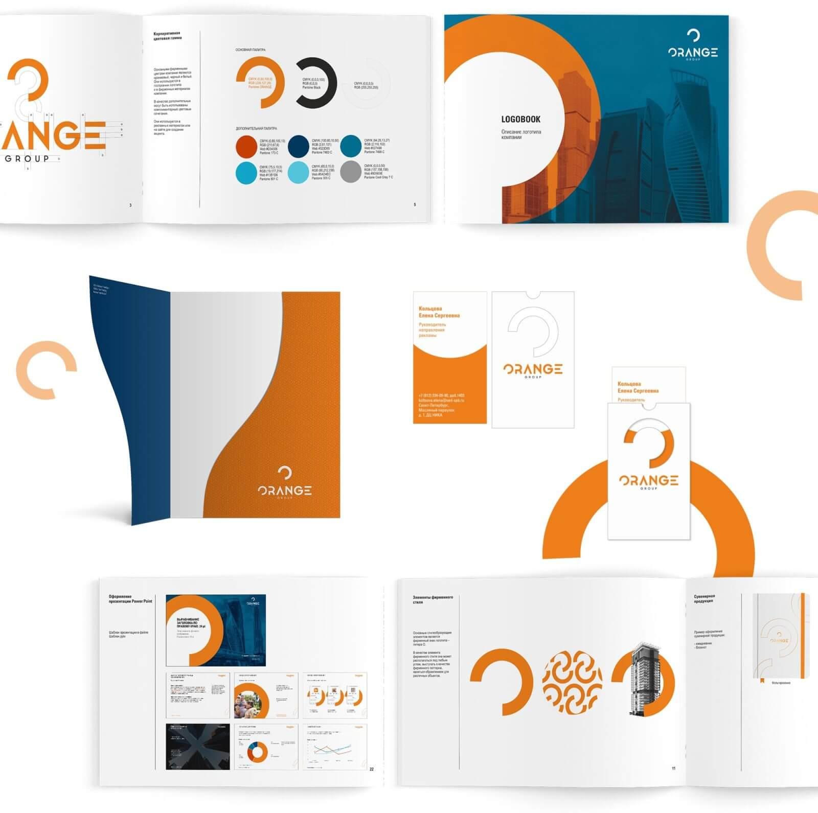 Брендинг группы компаний Orange