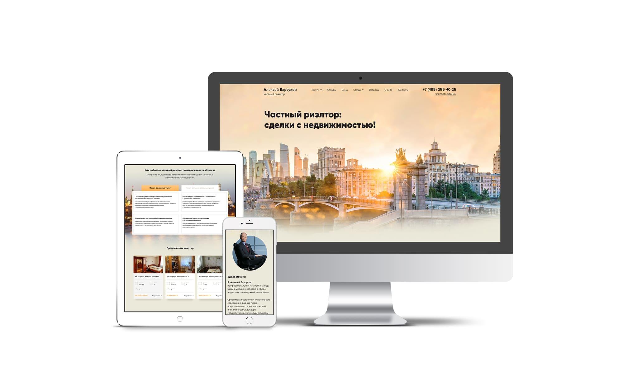 создание корпоративного сайта для частного риелтора