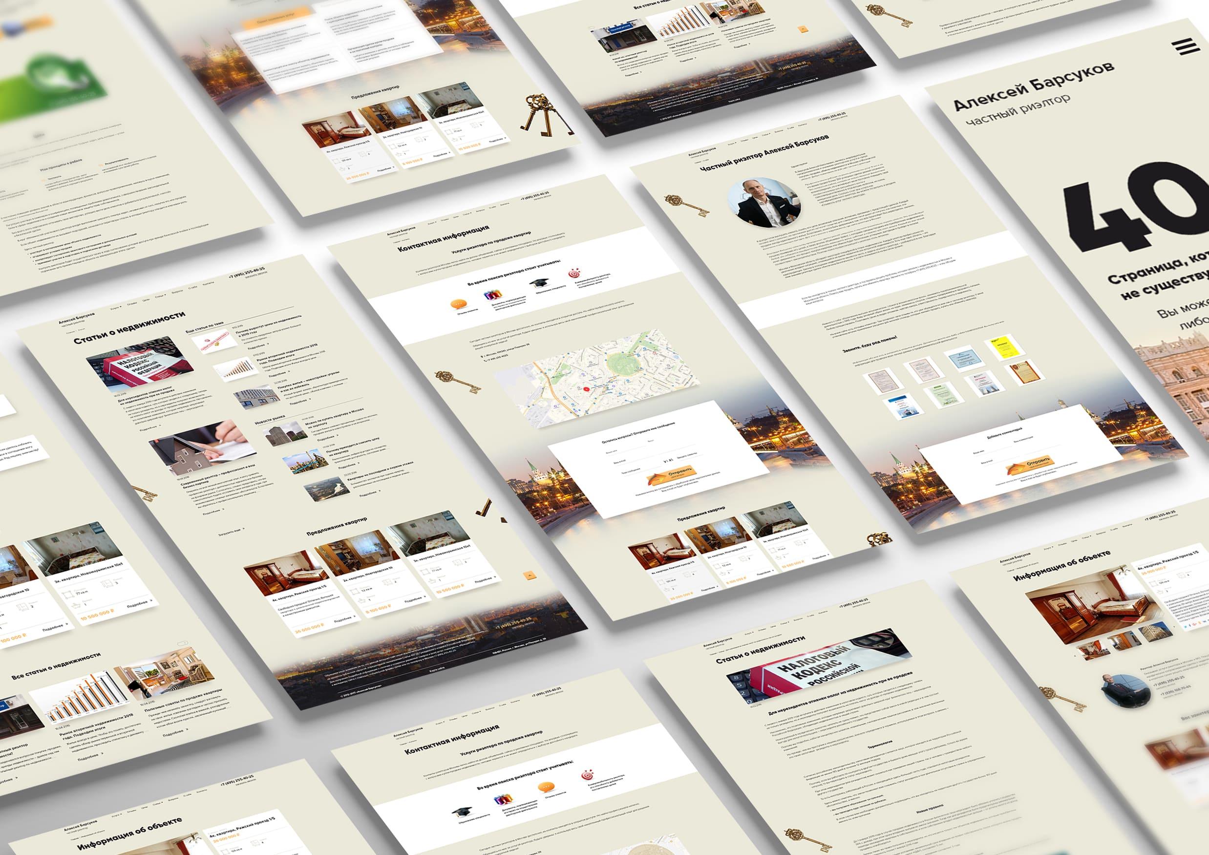 Примеры страниц. Дизайн корпоративного сайта риелтора