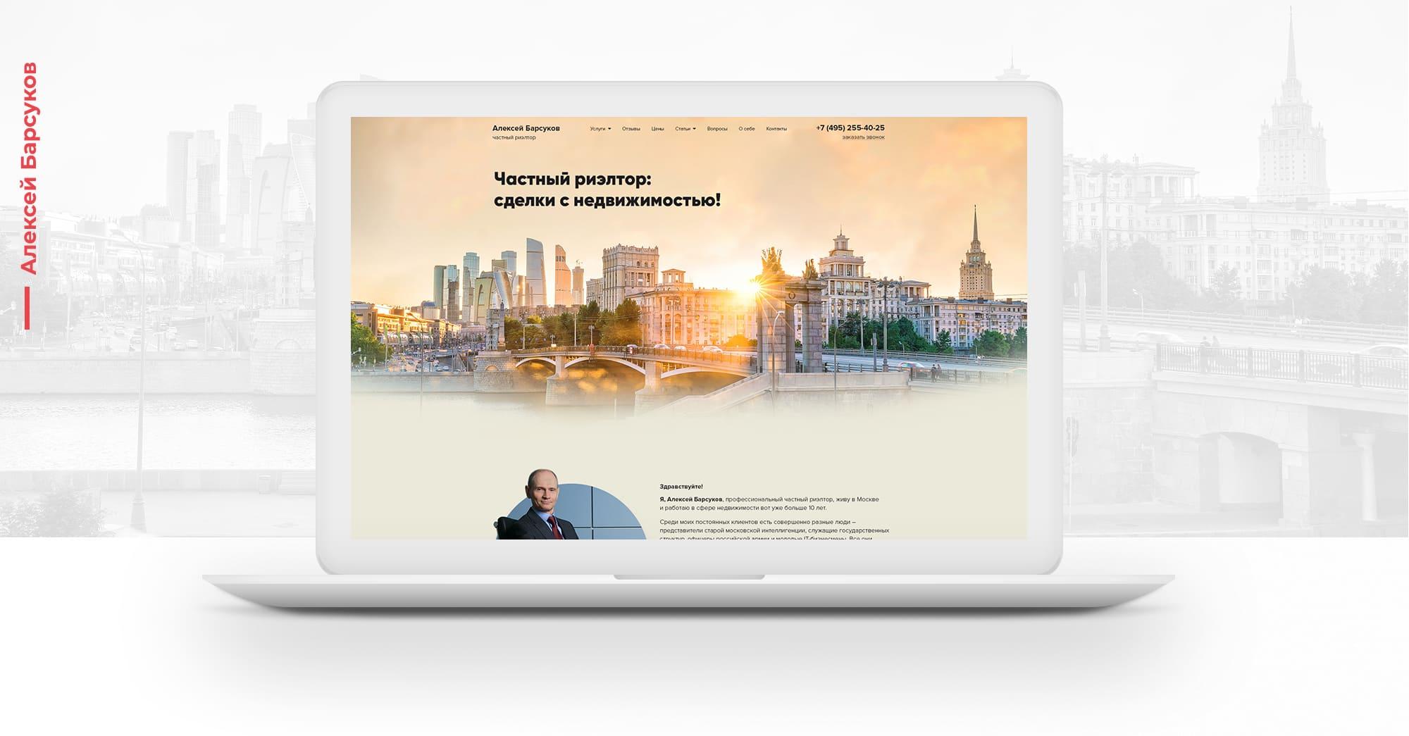 Разработка корпоративного сайта для частного риелтора