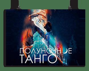 Постер Полуночное танго - иконка