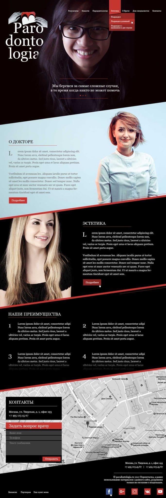 дизайн медицинского сайта для стоматологии