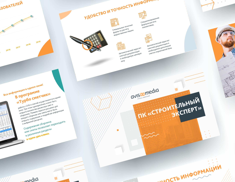 Дизайн презентации для строительной компании слайды