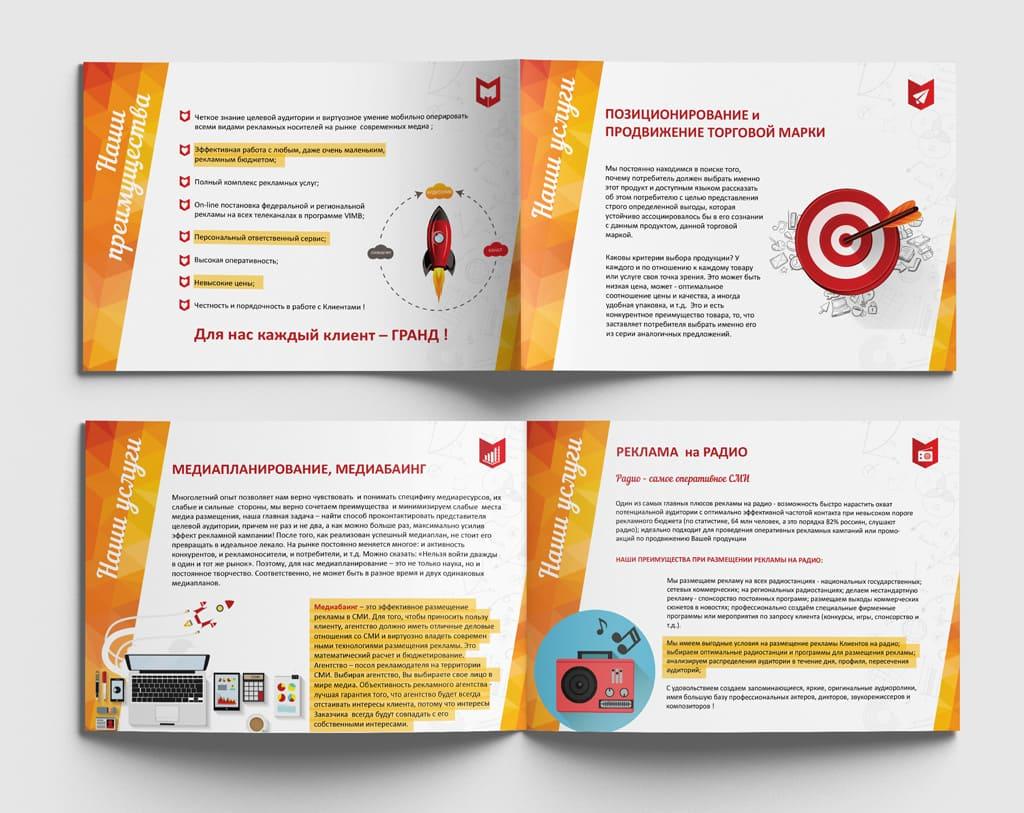 Дизайн презентации GMG