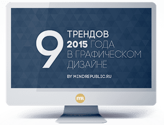 9 трендов в дизайне 2015 - иконка