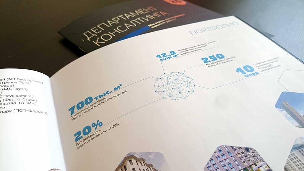 Дизайн рекламного буклета для Бест-Новострой крупный план