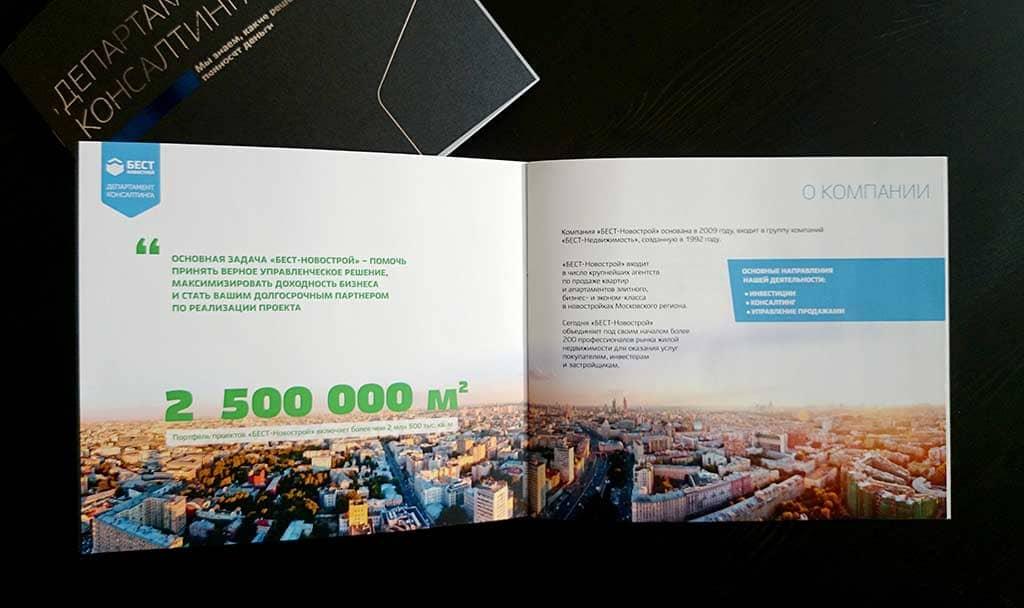 Дизайн рекламного буклета для Бест-Новострой