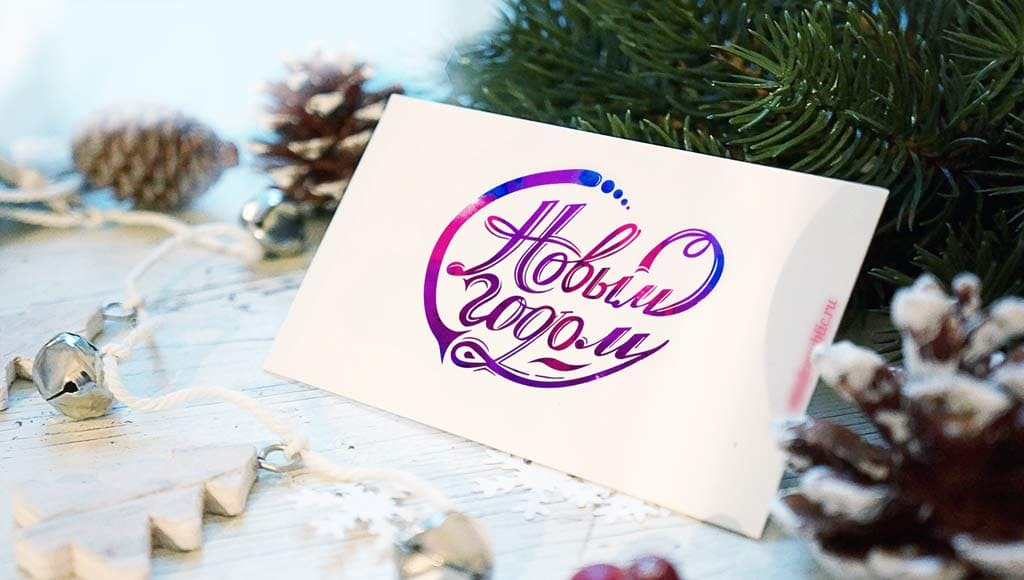 Новогодний леттеринг открытка