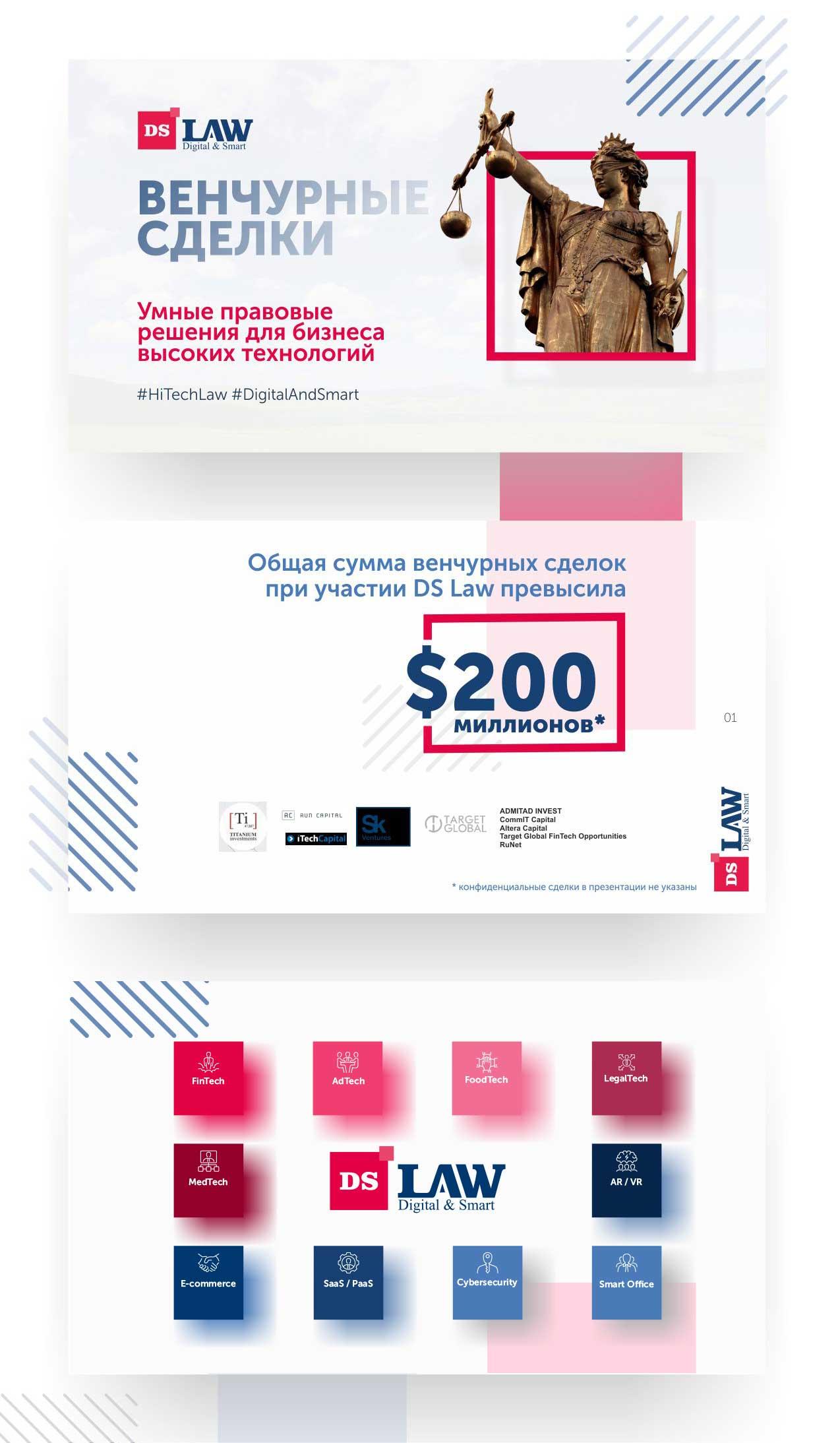 Разработка дизайна презентации для юридической компании