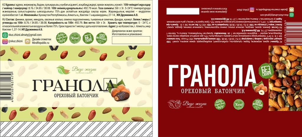 Разработка этикетки. Дизайн упаковки продуктов питания. Макеты