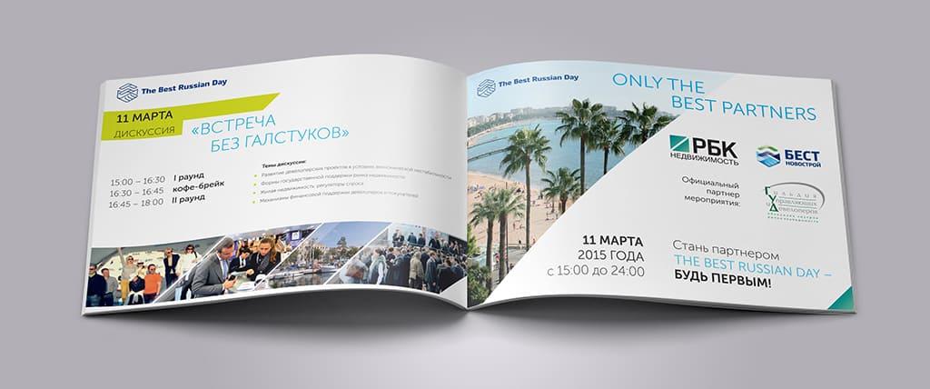 Дизайн презентации БЕСТ-Новострой