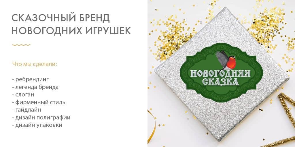 создание бренда, студия брендинга в Москве. Брендинг ТМ Новогодняя сказка