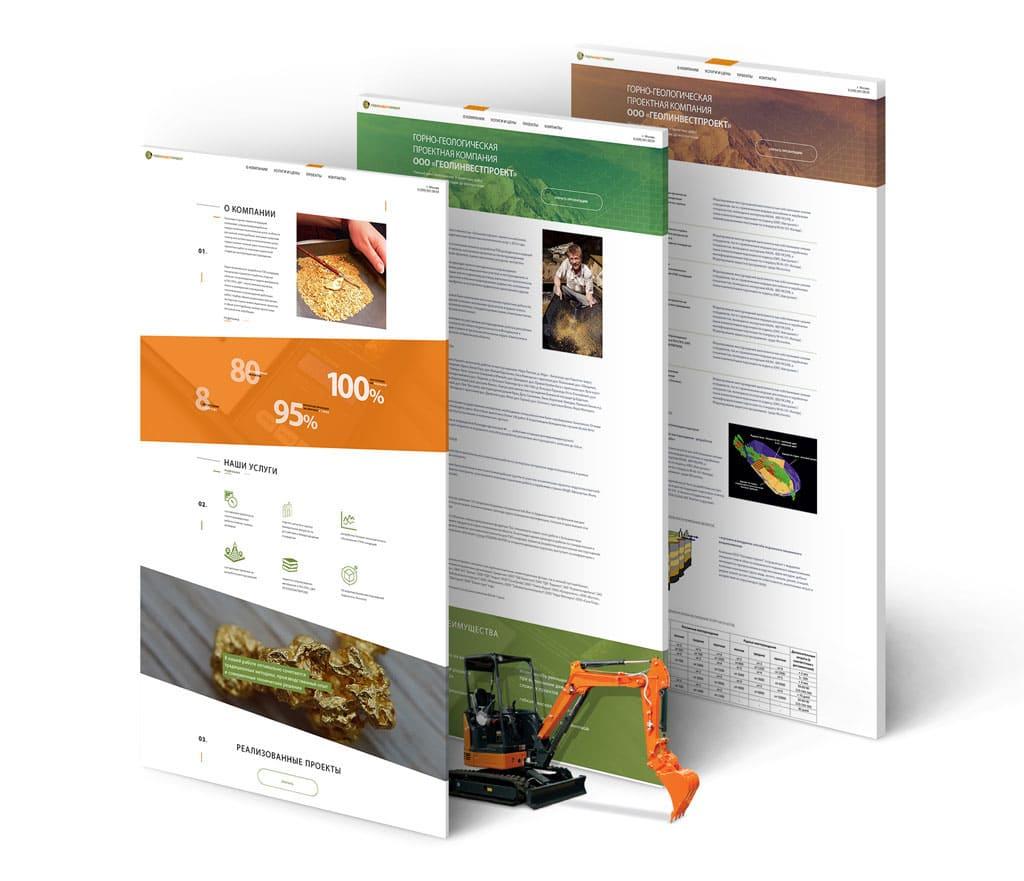 Презентация внутренних страниц сайта ГИП