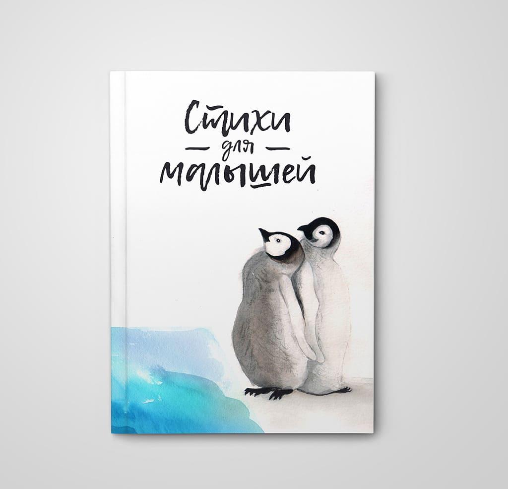 иллюстрация для обложки книги