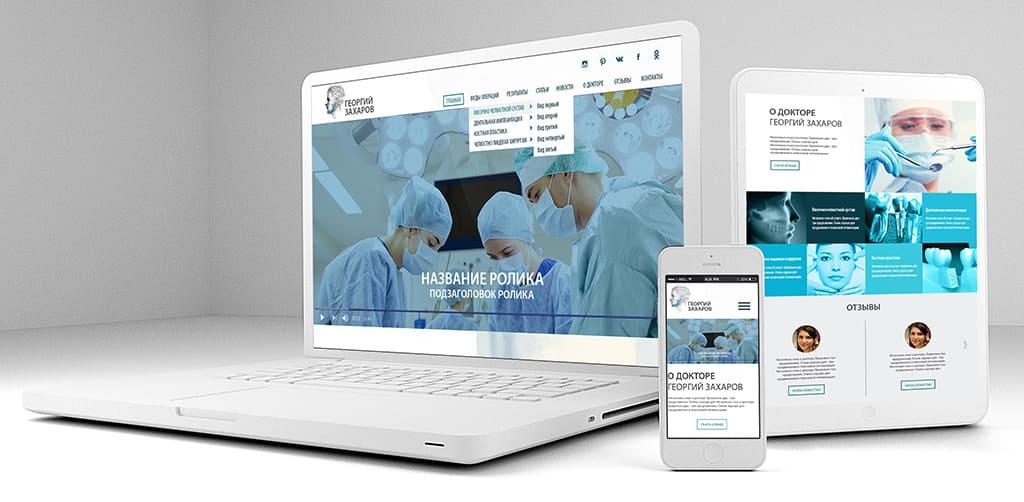 Разработка сайта на wordpress. Создание сайта клиники пример