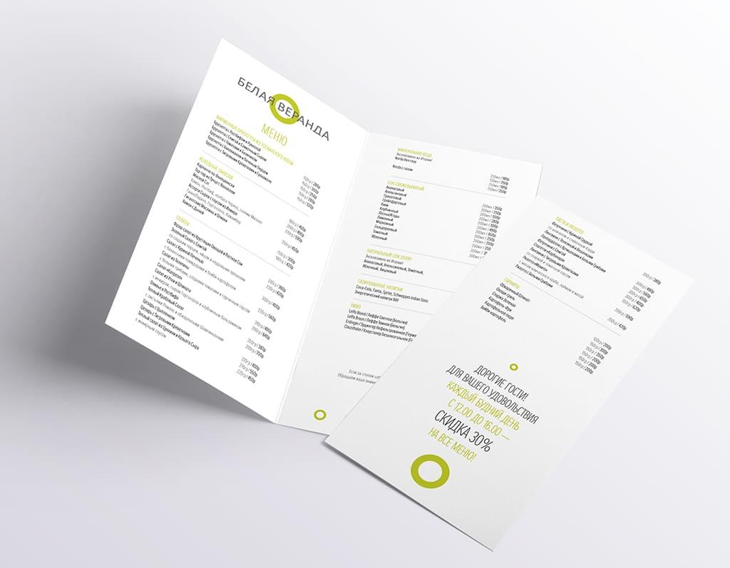 Минималистичный дизайн меню для кафе